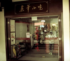 Jing Hua Restaurant Photos