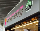 Swee Heng Bakery Pte Ltd Photos