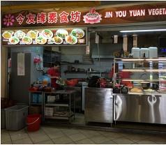 Jin You Yuan Vegetarian Photos