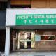 Vincent's Dental Surgery