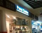 Pana Center Photos