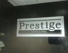 Prestige Consulting Photos