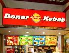 Doner Kebab Photos
