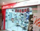 Telesindo Shop Photos