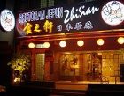 Zhisian Japanese Restaurant Photos